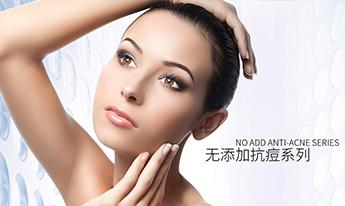 {geo.city}无添加主义化妆品有限公司网站建设项目